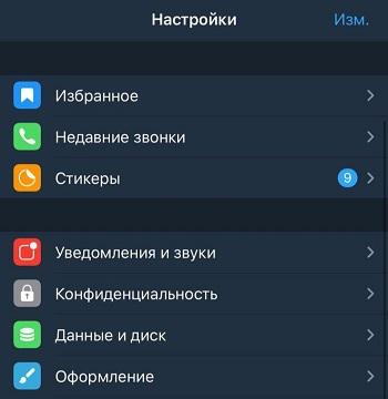 Настройки в Telegram