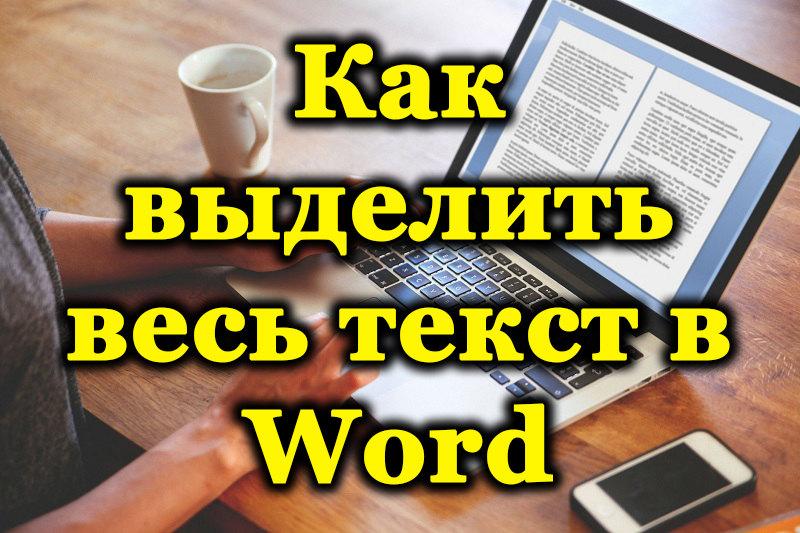 Работа в текстом в Microsoft Word