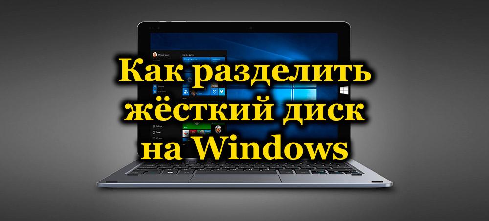 Как разделить жёсткий диск на Windows