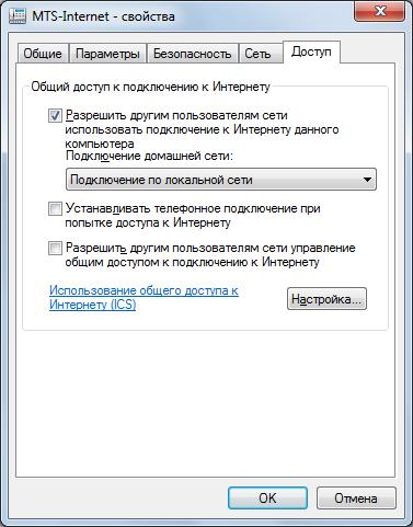 """Флажок напротив параметра """"Разрешить другим пользователям использовать подключение к Интернету"""""""