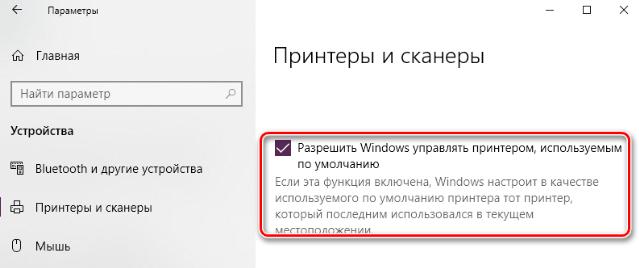 """Флажок """"Разрешить Windows 10 управлять принтером по умолчанию"""""""