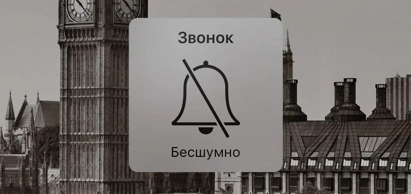 Режим «Без звука»