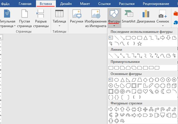 Панель рисования в новых версиях Word