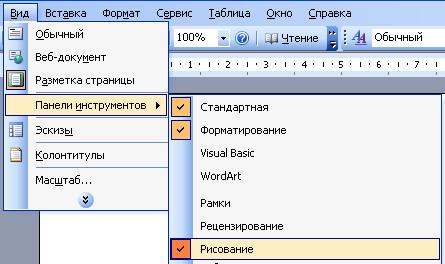 Панель рисования Word 2003