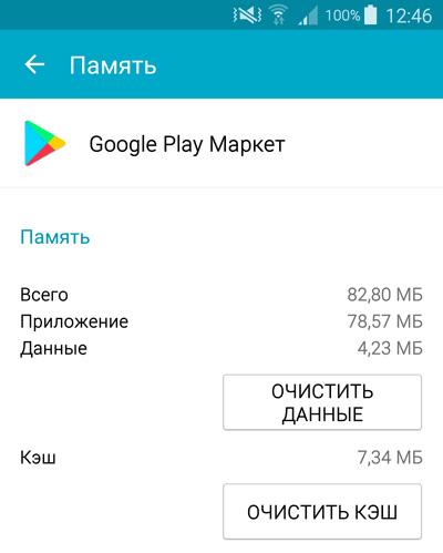 Сброс данных приложения Google Play