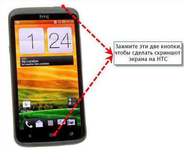 Скриншот на HTC