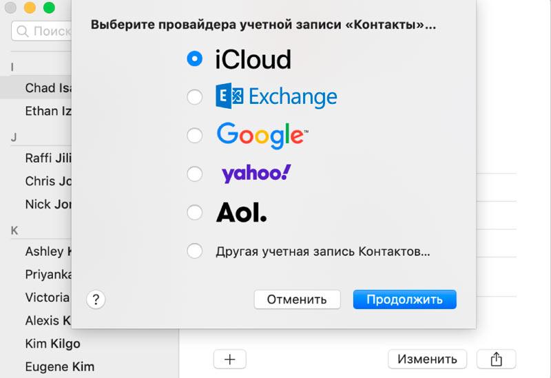 Синхронизация с iCloud