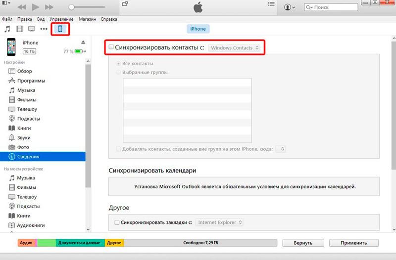 Синхронизация контактов в iTunes
