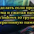Что делать если процесс «Система и сжатая память» в Windows 10 грузит оперативную память