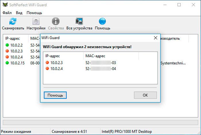 SoftPerfect Wi-Fi Guard