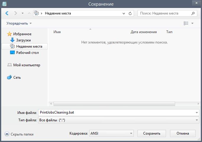 Сохранение файла для командной строки Windows