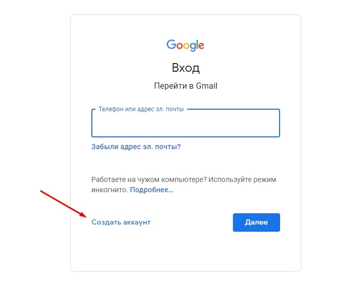 Регистрация в gmail.com