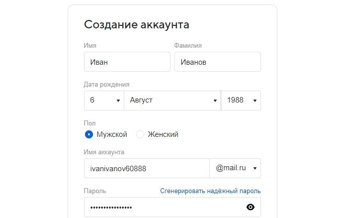 Создание аккаунта в mail.ru