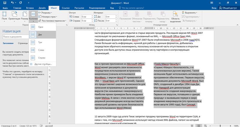 Создание колонок в середине документа