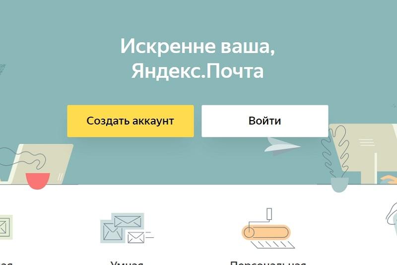 Создание почты yandex.ru