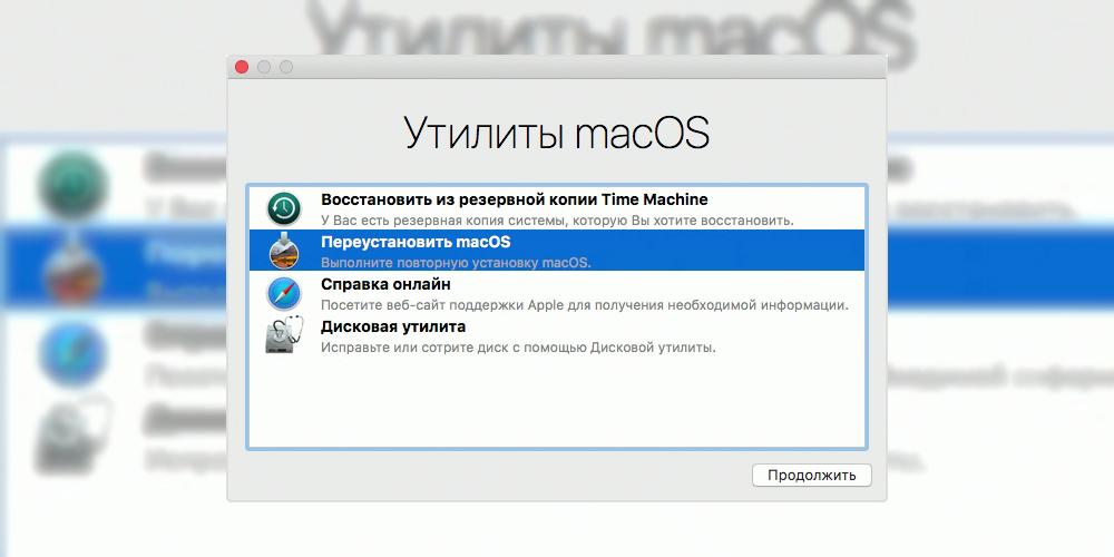 Способы переустановки операционной системы macOS