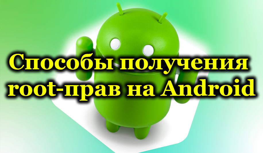 Способы получения root-прав на Android