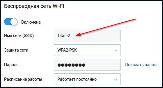 SSID сети Wi-Fi