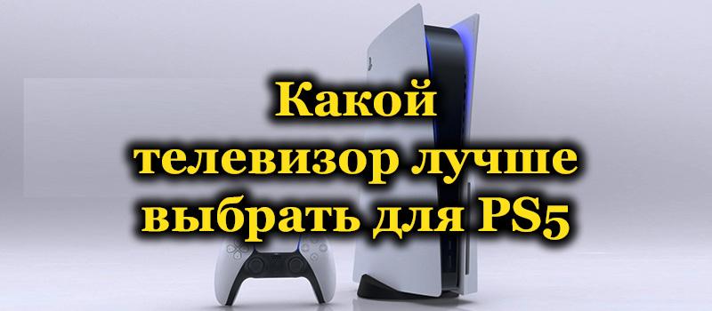 Какой телевизор лучше выбрать для PS5