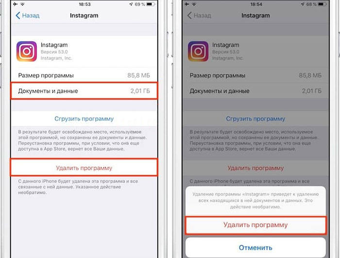 Удаление Instagram