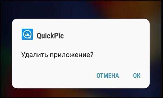 Удаление приложений Android