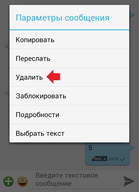 Удаление SMS на Android