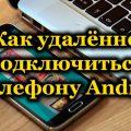 Как удалённо подключиться к телефону Android