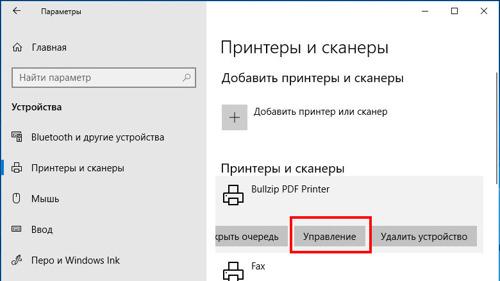 Кнопка управления принтером в окне параметров Windows 10