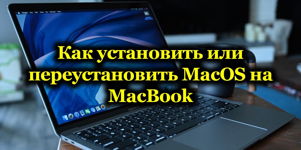 Как установить или переустановить MacOS на MacBook