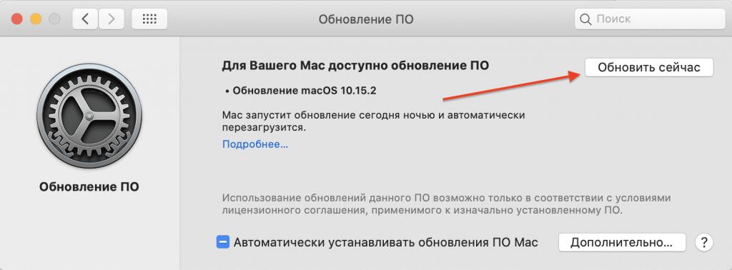 Установка обновления Mac