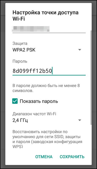 Установка пароля для сети USB-модема