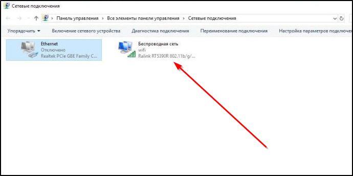 Устройство роутера в списке обнаруженных сетевых подключений Windows