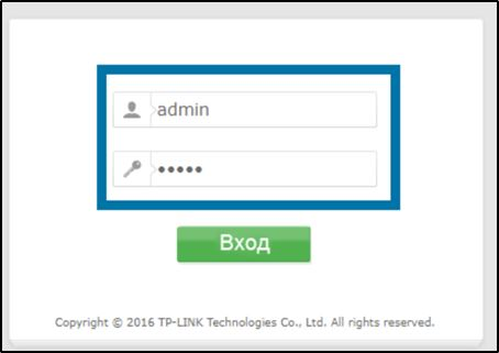 Авторизация в ПУ TP-Link