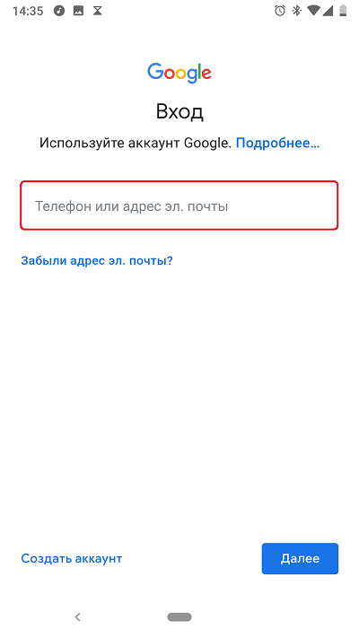 Аутентификация в Android