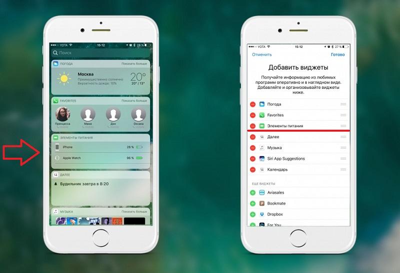 Виджет «Элементы питания» на iOS 10