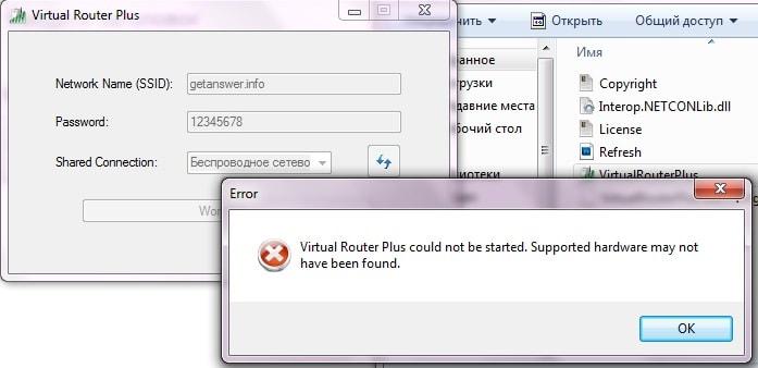 Сообщение об ошибке в Virtual Router Plus