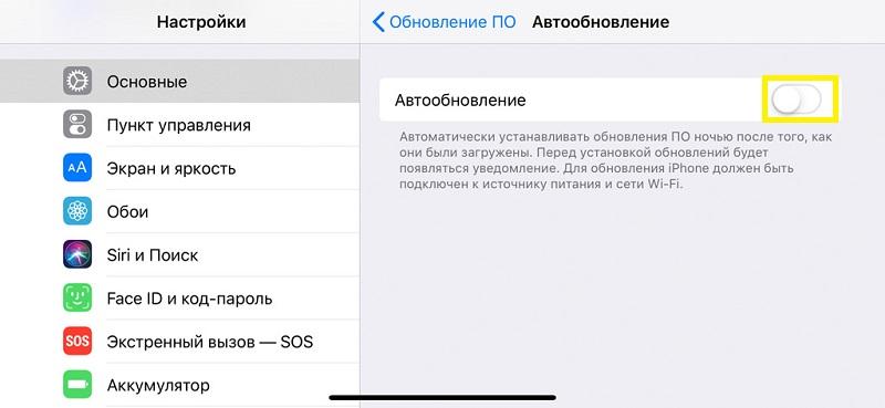 Включение автообновления iPad