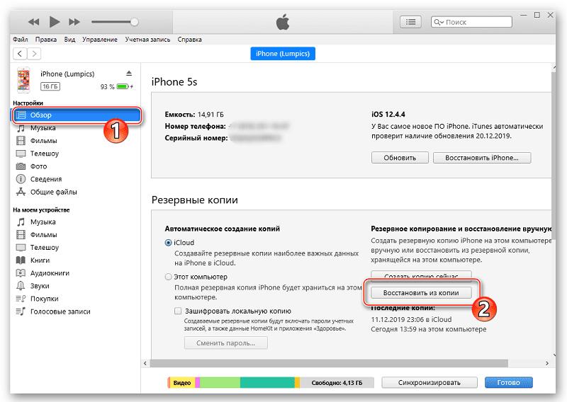 Восстановление контактов из резервной копии iTunes