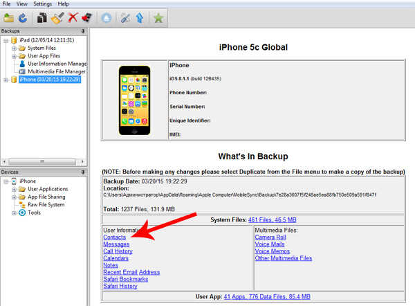 Восстановление контактов на Iphone через iBackupBot