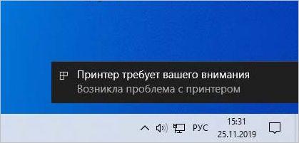 Возникла проблема с принтером, оповещение системы Windows