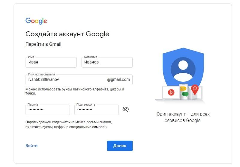 Заполнение анкеты в gmail