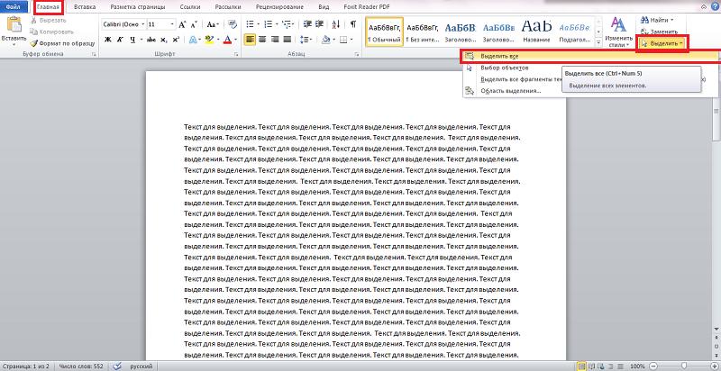 Выделить всё в Microsoft Word
