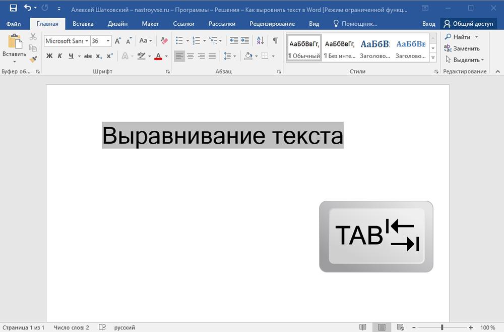 Выравнивание текста Word c TAB