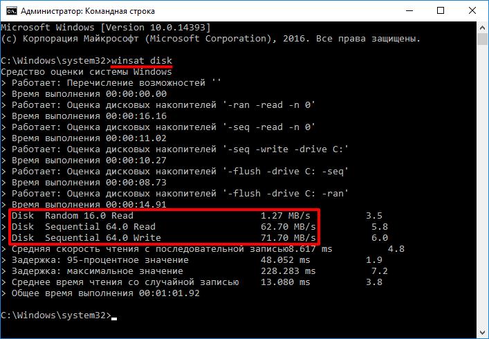 Тест HDD через командную строку