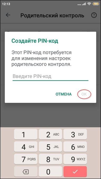 Установка PIN кода на родительский контроль