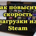 Загрузка игр из Steam