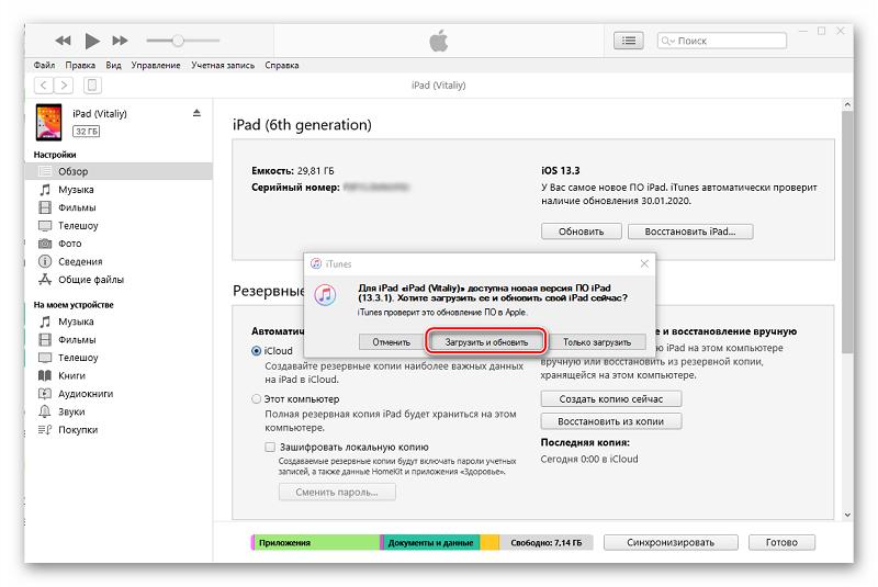 Загрузка обновления для iPad