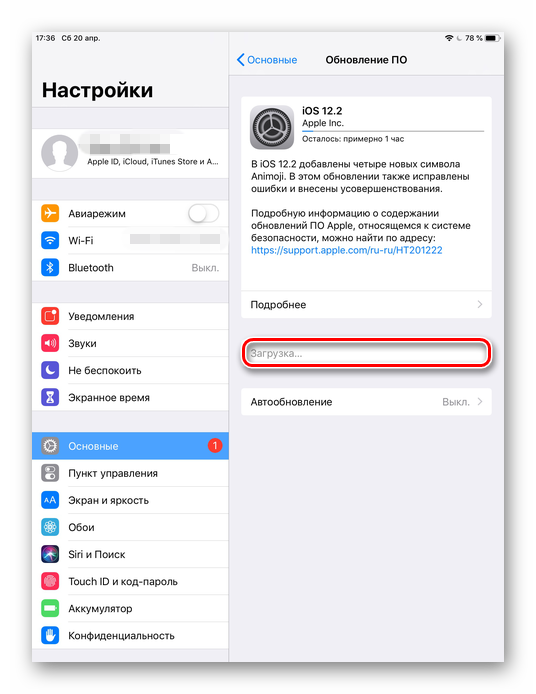 Загрузка обновления ПО на iPad