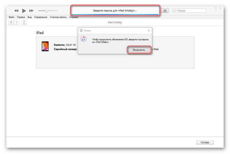 Запрос пароля в iTunes