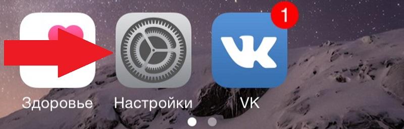 Значок «Настройки» на iPhone